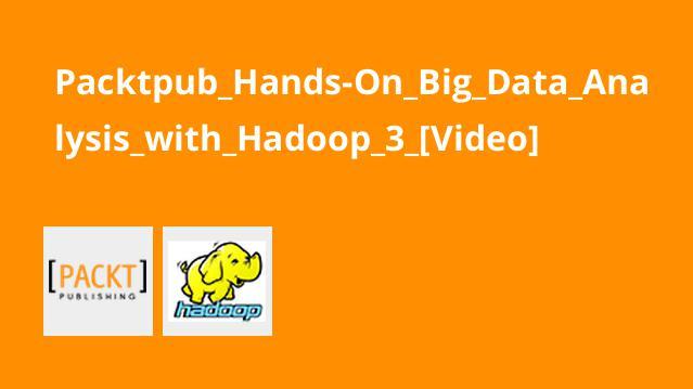 آموزش تحلیل کلان داده باHadoop 3